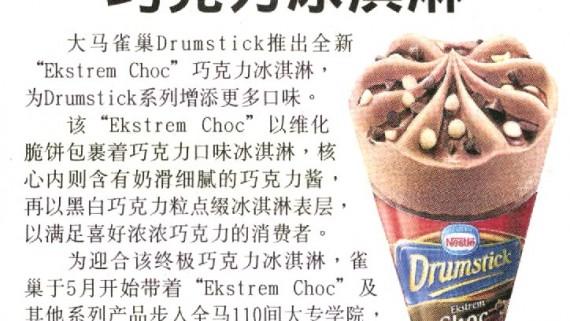 11 July - Sin Chew Daily - Newspaper